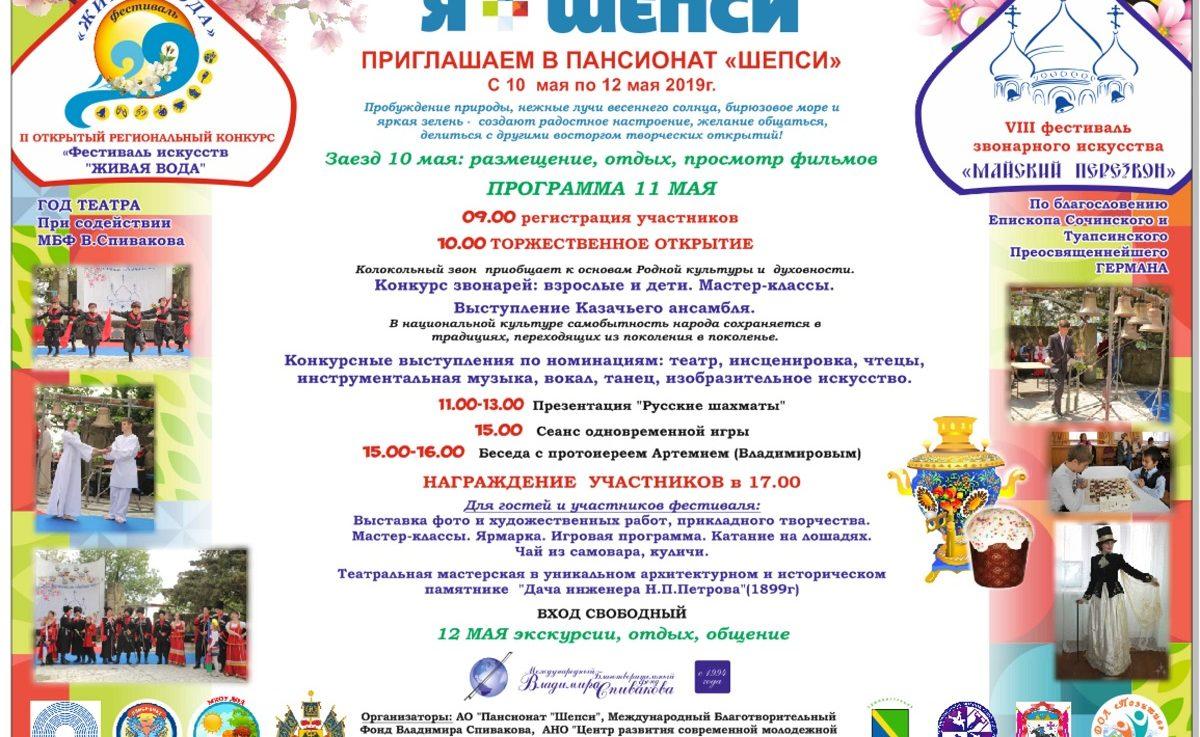 Программа на май 2019